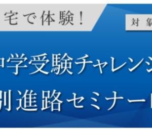 ムスコ 栄光 難関中学受験チャレンジテスト