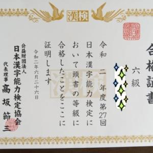 ムスコ 漢字検定6級