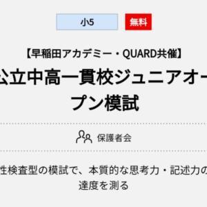 ムスメ 早稲アカ 公立中高一貫校ジュニアオープン模試