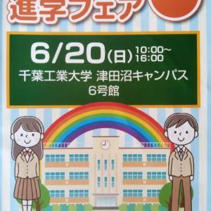 千葉県私立中学進学フェア2021
