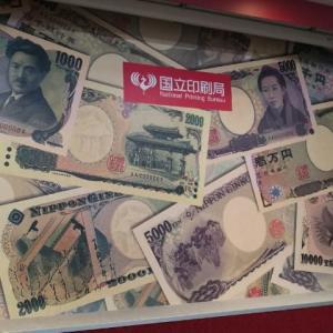 紙の博物館&国立印刷局&お札と切手の博物館