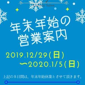 年末年始の営業案内  平井エステサロン アールスタイル