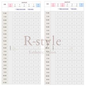 R-style〜2月のご予約状況〜 平井 エステサロン R-style