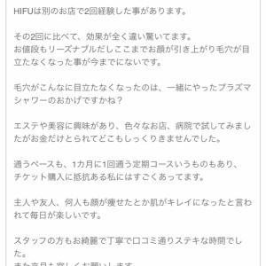 最近頂いたお客様からの口コミ(*^^*) 平井 アールスタイル