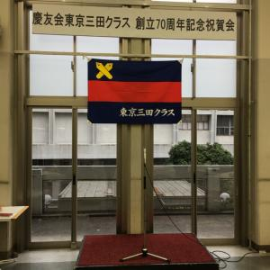 慶友会の記念行事に参加してきました。
