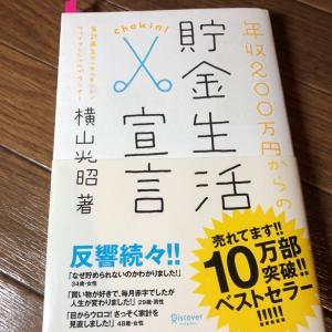 【書評】年収200万円からの貯金生活宣言のまとめ。本の感想