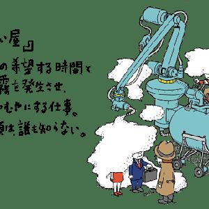 緊急事態宣言30日目(中国「意図的に隠した可能性」)