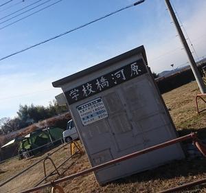 学校橋(2019年1泊目)