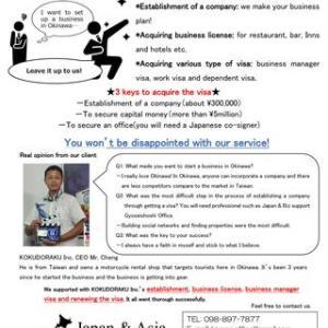 経営管理ビザフライヤー business manager visa flyer!