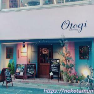 神戸三ノ宮のおしゃカフェ【おとぎカフェ(Cafe Otogi)】に行ってみた!