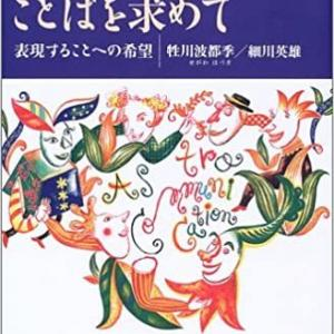 牲川波都季・細川英雄共著『わたしを語ることばを求めて 表現することへの希望』