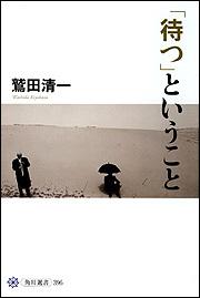 鷲田清一著『「待つ」ということ』
