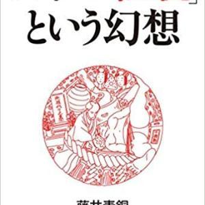 藤井青銅著『「日本の伝統」という幻想』