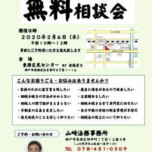 2月6日 無料相談会のお知らせ