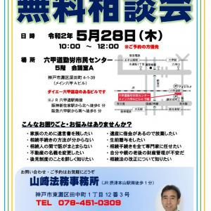 無料相談会のお知らせ@六甲道勤労市民センター
