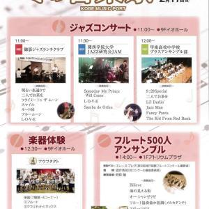 冬の音楽祭