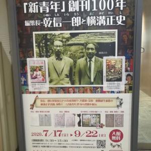 新青年」創刊100年 編集長・乾信一郎と横溝正史