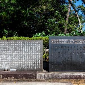 ビルマゆかりの碑(アウンサン将軍の足跡を辿る~浜松編~)