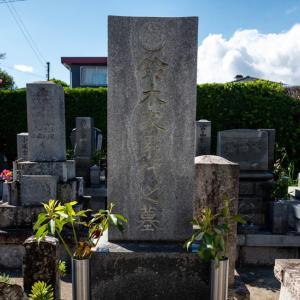 鈴木敬司の墓(アウンサン将軍の足跡を辿る~浜松編~)