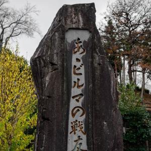 あゝビルマの戦友の碑