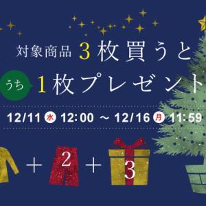 クリスマスイベント 対象商品3枚購入で1枚プレゼント