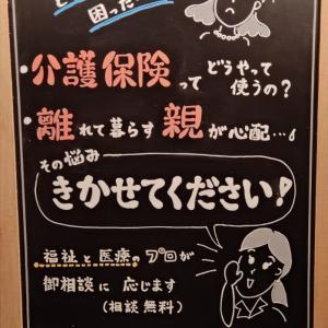 新しい黒板は、ウェルカムボード☆