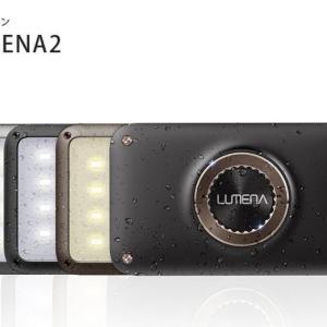 最強LEDランタンのルーメナー2が欲しい!