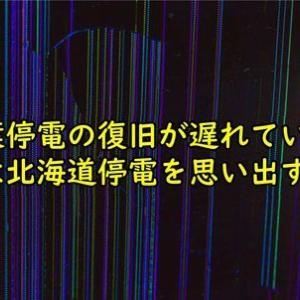 千葉停電の復旧が遅れているのは北海道停電を思い出す