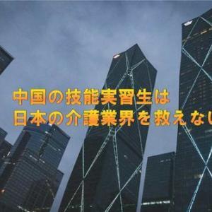 中国の技能実習生は日本の介護業界を救えない