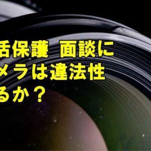 生活保護、面談にカメラは違法性あるか?