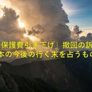「生活保護費引き下げ」撤回の訴訟は日本の今後の行く末を占うもの