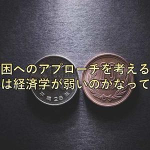 貧困へのアプローチを考えると、日本は経済学が弱いのかなって思う