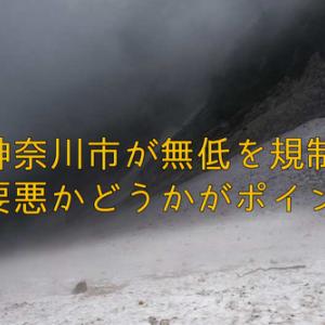 神奈川市が無低を規制。必要悪かどうかがポイント。