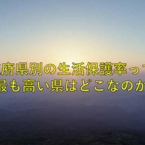 都道府県別の生活保護率って?最も高い県はどこなのか。