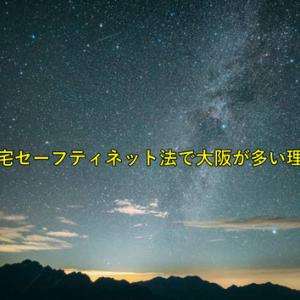 住宅セーフティネット法で大阪が多い理由