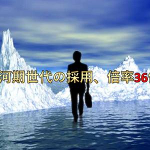 氷河期世代の採用、倍率36倍