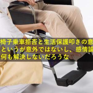 JRの車椅子乗車拒否と生活保護の意外な共通点というが意外ではないし、感情論的な話では何も解決しないだろうな