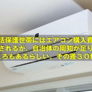 生活保護世帯にはエアコン購入費が支給されるが、自治体の周知が足りないところもあるらしい。その差30倍。