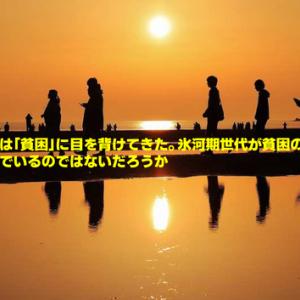 日本は「貧困」に目を背けてきた。氷河期世代が貧困の子を産んでいるのではないだろうか。