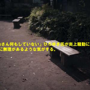 「DaiGoさん何もしていない」ひろゆき氏が炎上騒動に助け舟。さすがに無理があるような気がする。