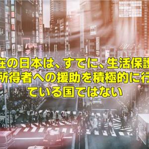 現在の日本は、すでに、生活保護や低所得者への援助を積極的に行っている国ではない