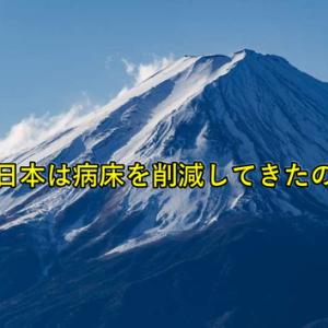なぜ日本は病床を削減してきたのか?
