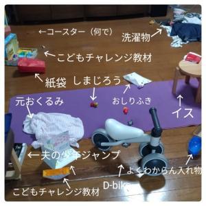 【子供のおもちゃ】リビングの片付けをするタイミング。