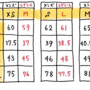 【ユニクロ2021秋冬】エクストラファインメリノセーター、メンズとレディース何が違う?サイズ表比較。