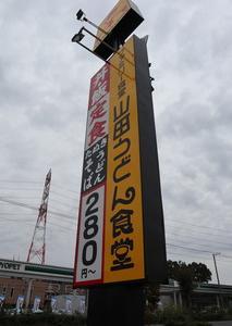 埼玉に行ったら、山田うどんでしょ!