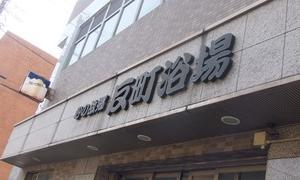 銭湯へGO! 東急東横線★反町浴場