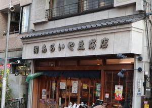 東急池上線雪が谷大塚駅~石川台駅を散歩