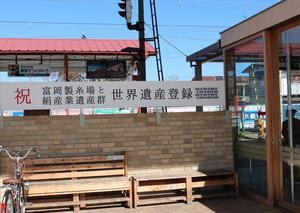 明治政府は凄かった 世界遺産の富岡製糸場を見学して感嘆した