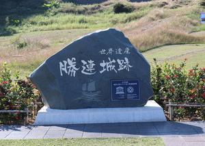 沖縄県うるま市にある世界遺産 勝連城趾
