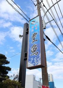 2019年最後のドライブ 三浦市三崎で豊魚のお寿司